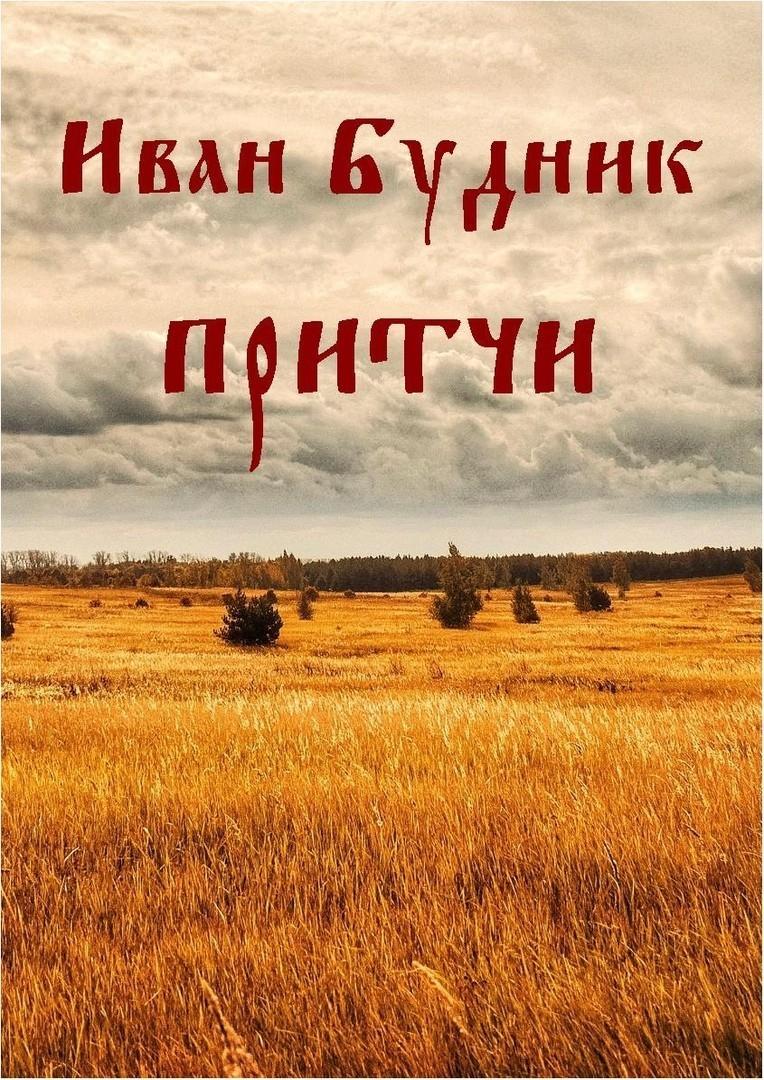 Притчи - Иван Будник