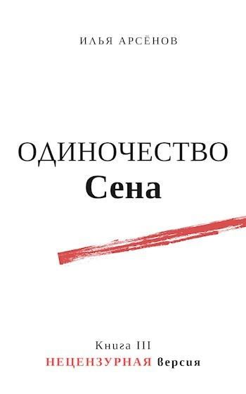 Сен. Книга третья. Одиночество Сена. Без цензуры - Арсёнов Илья