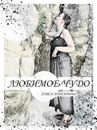 Любимое чудо - Алиса Анисимова