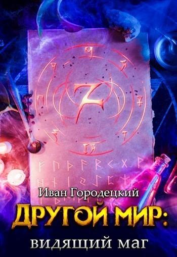 Другой мир: видящий маг - Иван Городецкий
