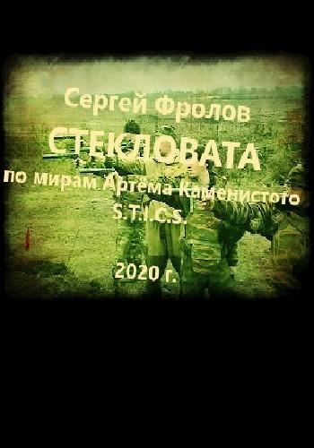Стекловата - Фролов Сергей Евгеньевич
