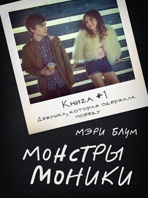 Монстры Моники. Книга 1 - Мэри Блум