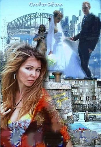 На край света - Olivia Steele