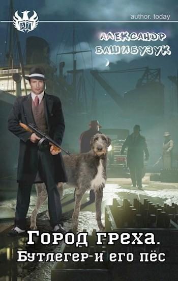 Город греха. Бутлегер и его пес. - Александр Башибузук