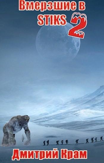 Вмерзшие в S-T-I-K-S 2. Клейменые холодом - Дмитрий Крам