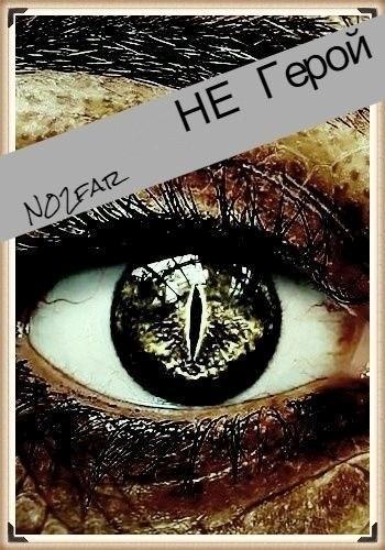Не Герой - N02far