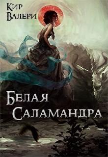 Белая Саламандра - Валери Кир