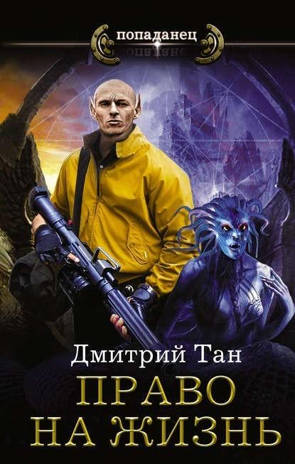 Право на жизнь - Дмитрий Тан