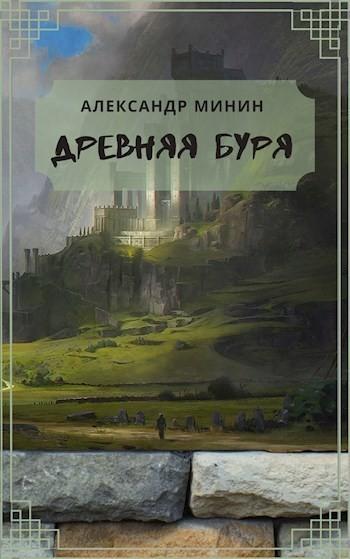 Древняя буря - Минин Александр