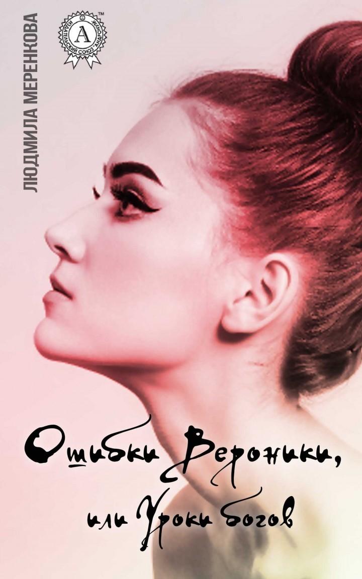 Ошибки Вероники или Уроки богов - Lyusy Lyusy Merenkova