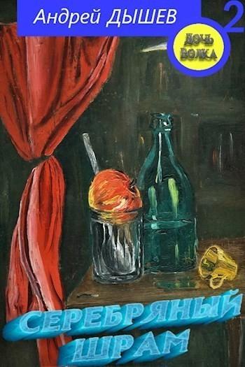 Серебряный шрам - Андрей Дышев