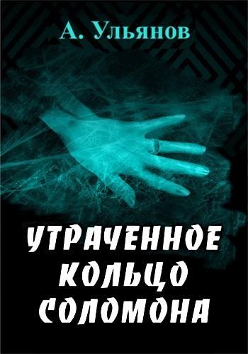 Утраченное кольцо Соломона - Аркадий Ульянов
