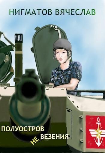 Полуостров невезения - Нигматов Вячеслав
