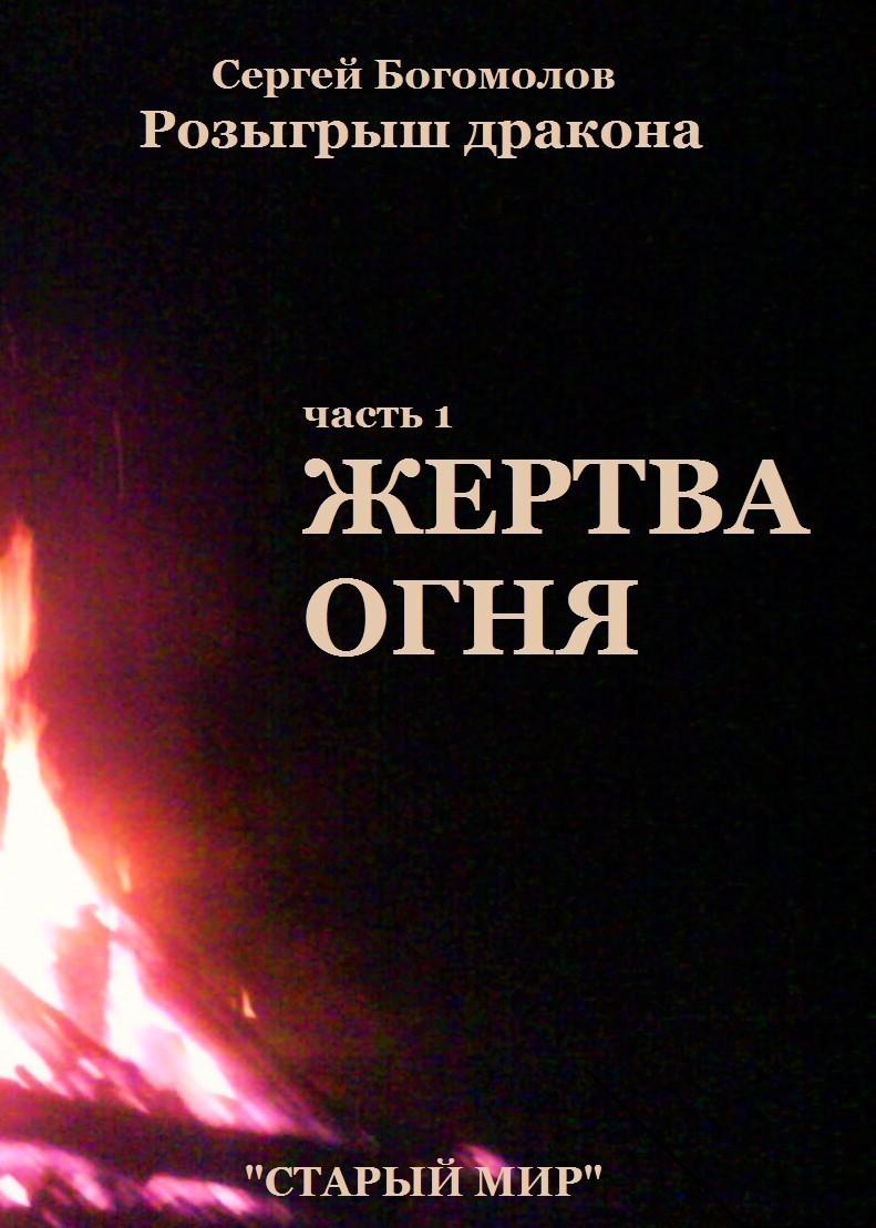 часть 1. Жертва огня - Богомолов Сергей