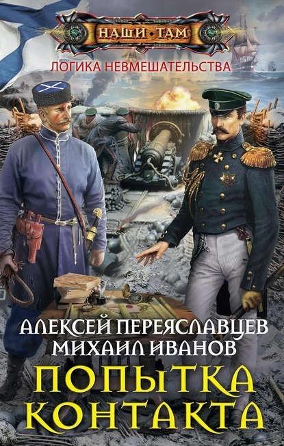 Попытка контакта - Михаил Иванов