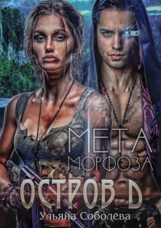 МЕТАморфоза - Ульяна Соболева