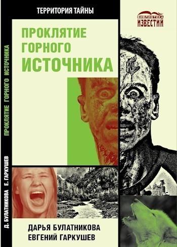 Проклятие горного источника (в соавторстве с Евгением Гаркушевым) - Дарья Булатникова