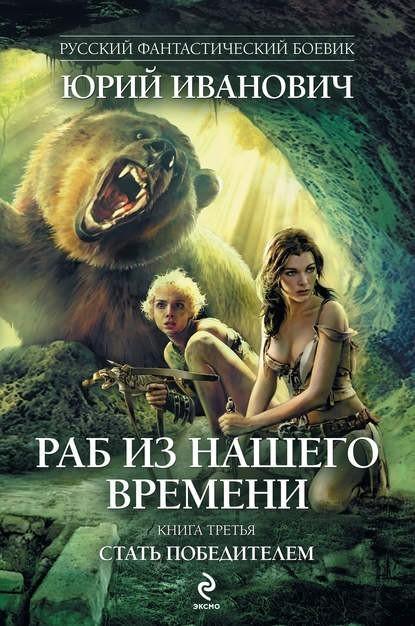 Стать победителем - Юрий Иванович