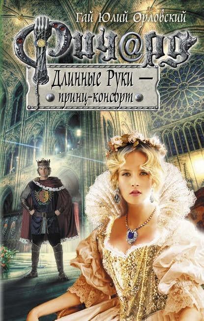 Ричард Длинные Руки – принц-консорт - Гай Юлий Орловский