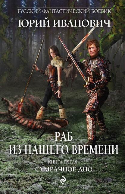 Сумрачное дно - Юрий Иванович