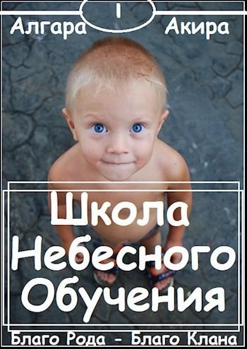 """Школа """"Небесного"""" Обучения - Акира, Космическая фантастика"""