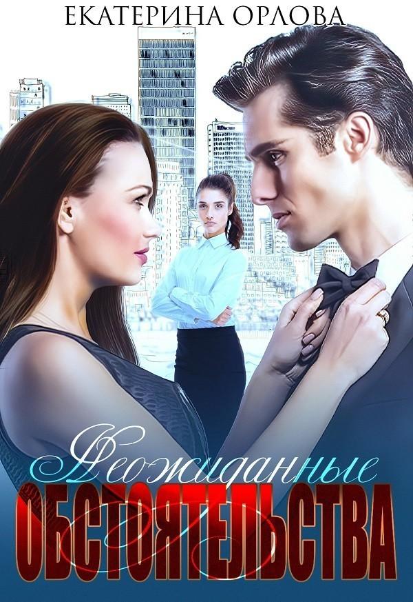 Неожиданные обстоятельства - Екатерина Орлова, Современный любовный роман