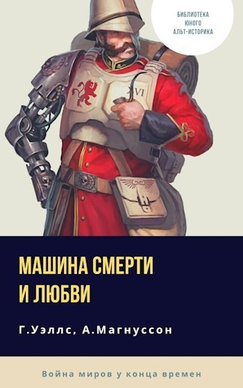 Машина смерти и любви - Владлен Багрянцев
