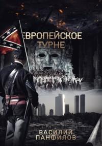 Европейское турне - Василий Панфилов