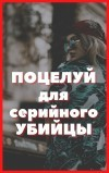 Поцелуй для серийного убийцы - Антон Павлов