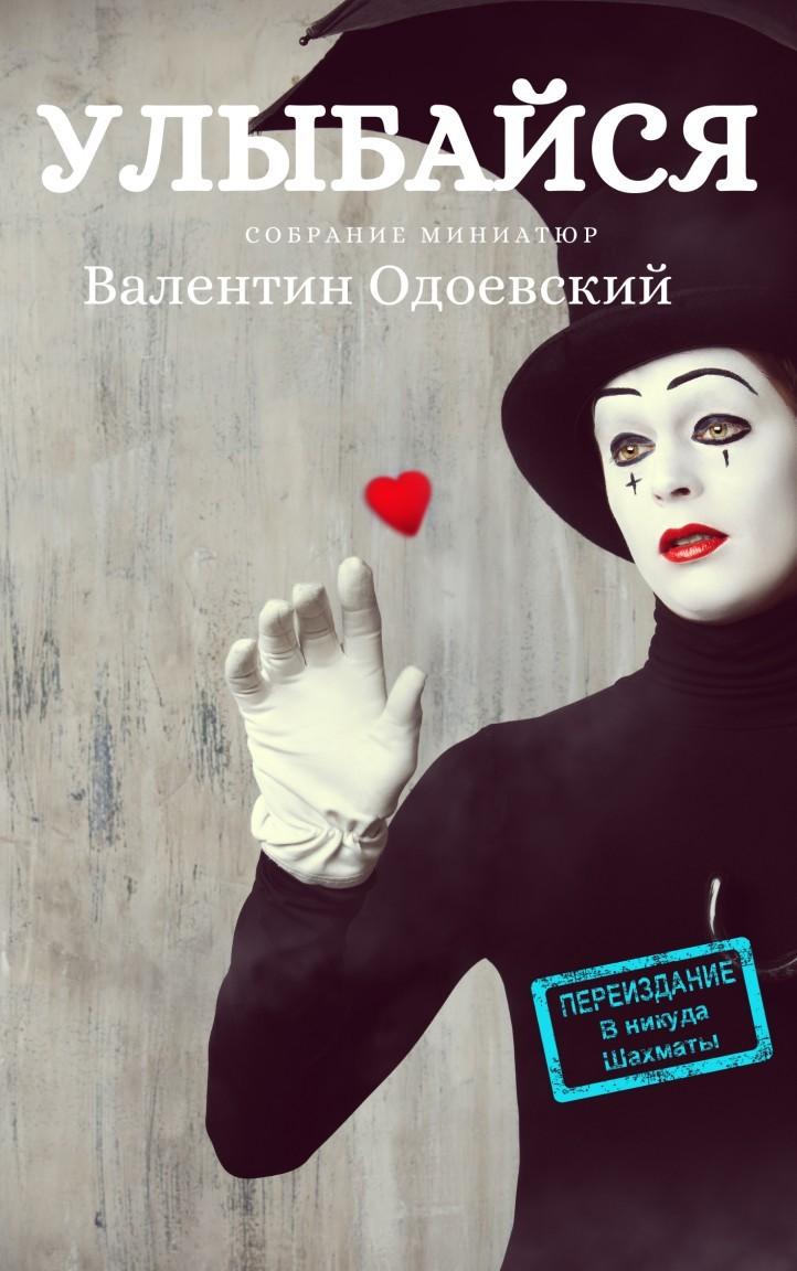 Улыбайся (переиздание) - Валентин Одоевский