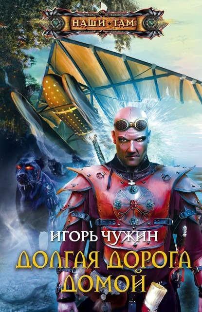 Долгая дорога домой - Игорь Чужин