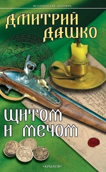Щитом и мечом - Дмитрий Дашко