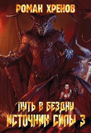 Книга 3. Путь в Бездну. (Источник Силы) - Хренов Роман