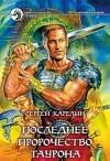 Последнее пророчество  Такрона - Сергей Карелин