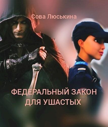 Федеральный закон для ушастых - Сова Люськина