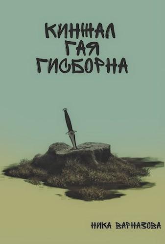 Кинжал Гая Гисборна - Ника Варназова