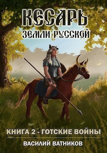 Кесарь земли Русской. Книга 2. Готские войны - Василий