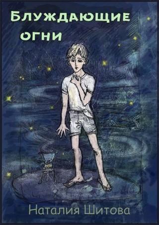 Блуждающие огни - Наталия Шитова