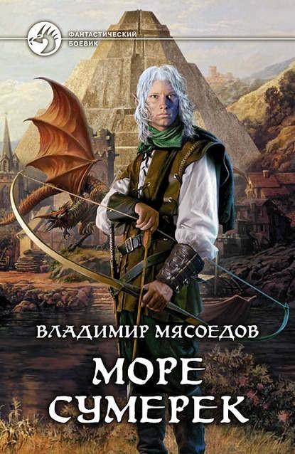 Море сумерек - Владимир Мясоедов