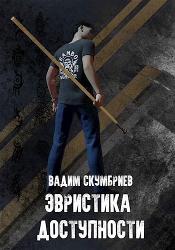 Эвристика доступности - Вадим Скумбриев
