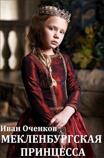 Мекленбургская принцесса - Оченков Иван