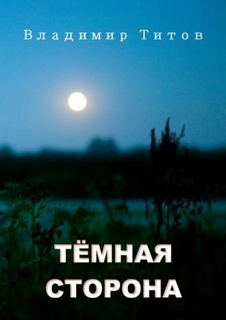 Тёмная сторона - Владимир Титов