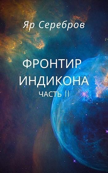 Фронтир Индикона-II. В джунглях Галаны - Яр Серебров