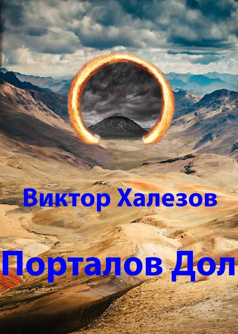 Порталов Дол - Виктор Халезов