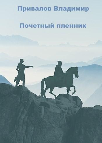 Почетный пленник Хозяин Гор-1 - Привалов Владимир