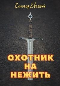 Охотник на нежить - Сологор Евгений Николаевич