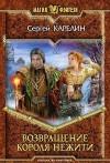 Возвращение Короля  Нежити - Сергей Карелин
