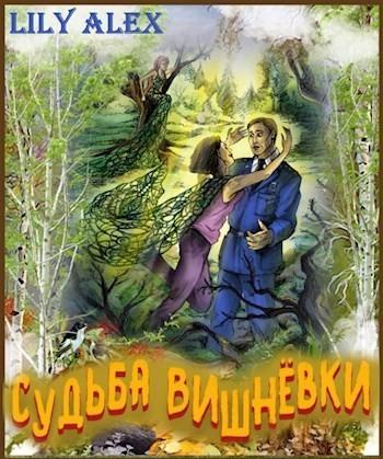 Судьба Вишнёвки - Lily Alex