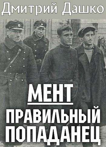 Мент. Правильный попаданец - Дмитрий Дашко