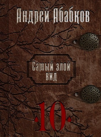Самый злой вид 10 - Абабков Андрей